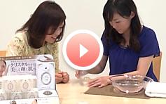 エミューの雫クリスタル石鹸の動画再生