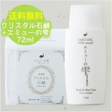クリスタル石鹸+エミューの雫 72ml